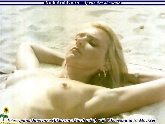 екатерина зинченко фото голая