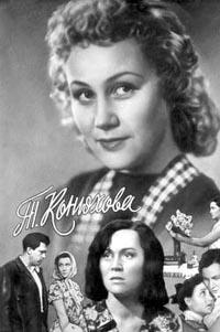 Татьяна Конюхова