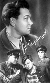 Продолжим размещать подборку фотографий, всеми нами горячо любимых артистов Советского Театра и Кинематографа.