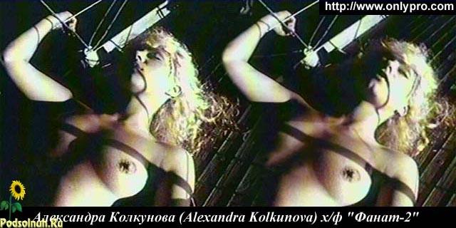 голая колкунова александра фото