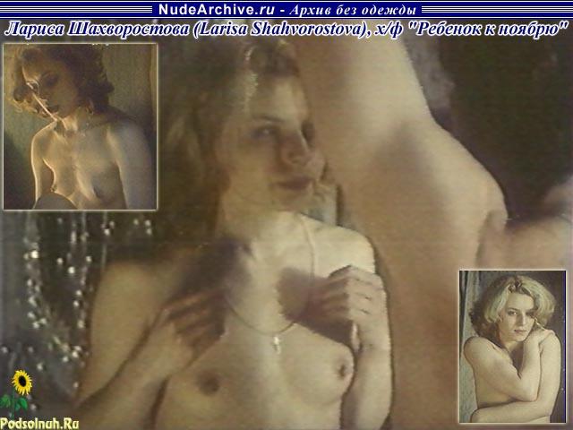 фото голая шахворостова лариса