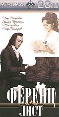 Имре Шинкович