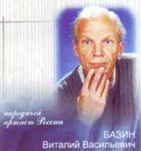 Виталий Базин