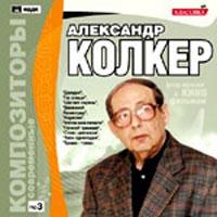 Александр Колкер